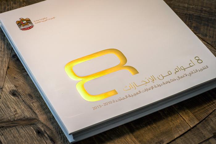 Fresh of the press – UAE Ministry book